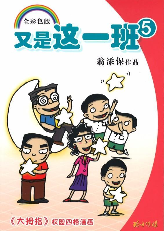 9789814671651 又是这一班(5) | Singapore Chinese Books