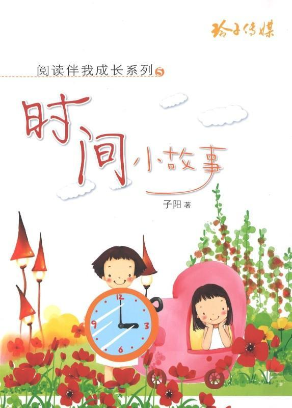 9789814671729 时间小故事 | Singapore Chinese Books