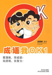 9789814671941 成语我OK 1 | Singapore Chinese Books
