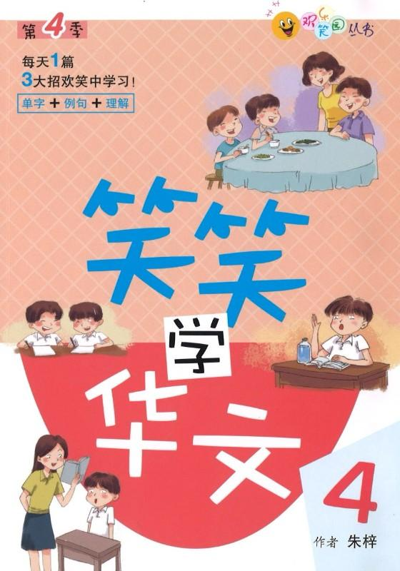 9789814671972 笑笑学华文.4 | Singapore Chinese Books
