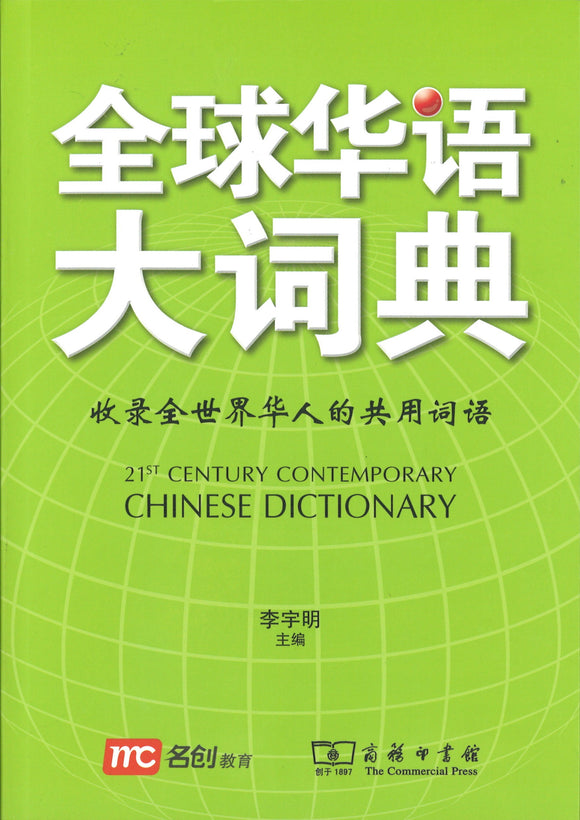 全球华语大词典 21st Century Contemporary Chinese Dictionary 9789814684385 | Singapore Chinese Books | Maha Yu Yi Pte Ltd