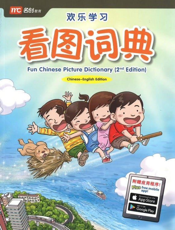 9789814741651 欢乐学习.看图词典 Fun Chinese Picture Dictionary(2nd Edition) | Singapore Chinese Books