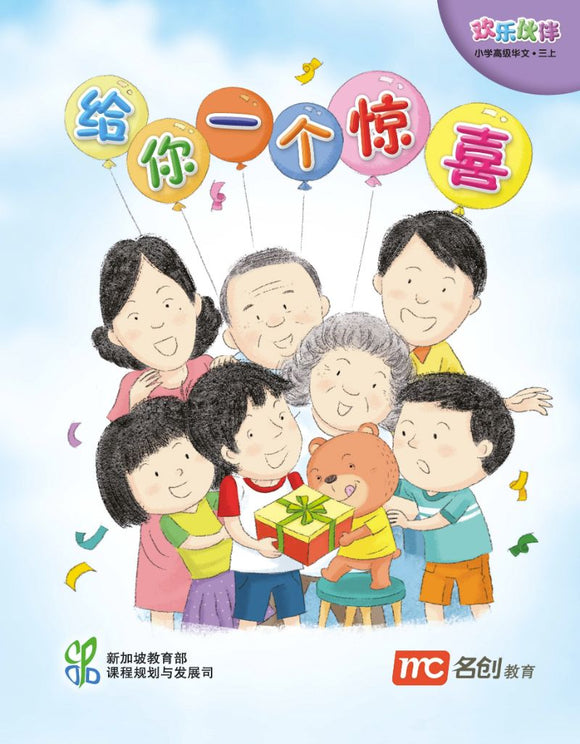 9789814741712 Higher Chinese For Pri Schools (HCPS) (欢乐伙伴) Small Reader 3A | Singapore Chinese Books