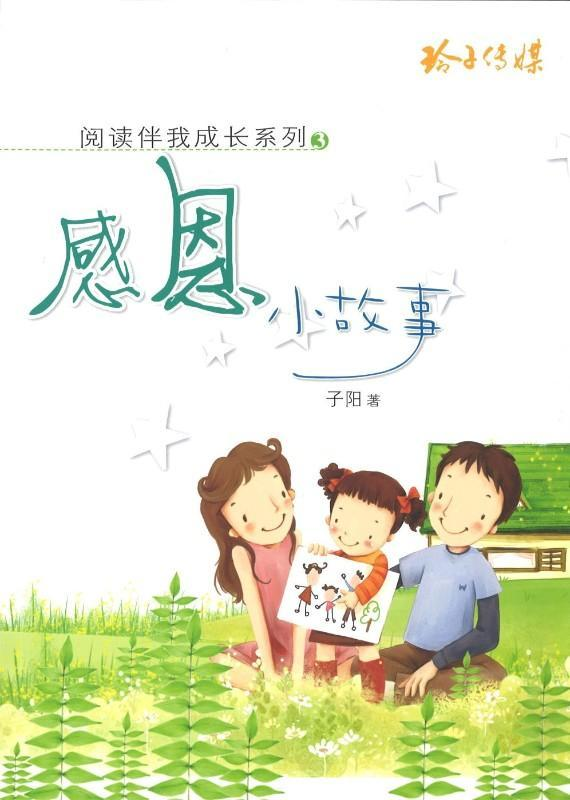 9789814764018 感恩小故事 | Singapore Chinese Books