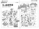 9789814764223 成语我OK 2 | Singapore Chinese Books