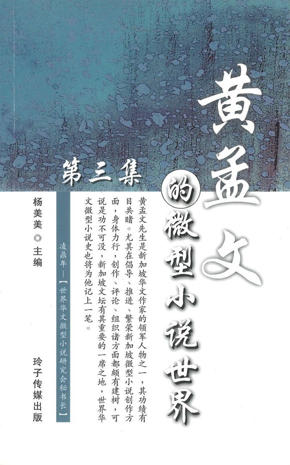 9789814764285 黄孟文的微型小说世界3 | Singapore Chinese Books