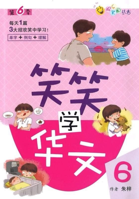 9789814764797 笑笑学华文.6 | Singapore Chinese Books