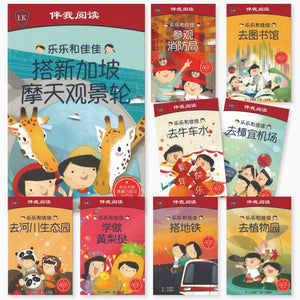 乐乐和佳佳.伴我阅读系列 TIMMY & TAMMY SERIES STORY PACK(9 BOOKS)9789814789813SET | Singapore Chinese Books | Maha Yu Yi Pte Ltd