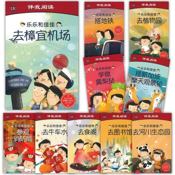 乐乐和佳佳.伴我阅读系列 Timmy & Tammy Series Story Pack(10 books)