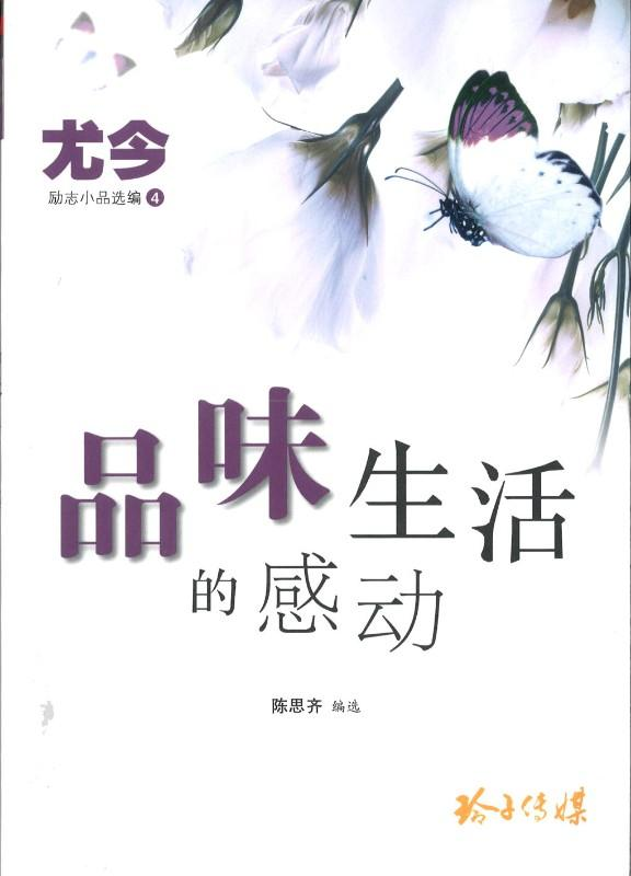 9789814791373 品味生活的感动 | Singapore Chinese Books