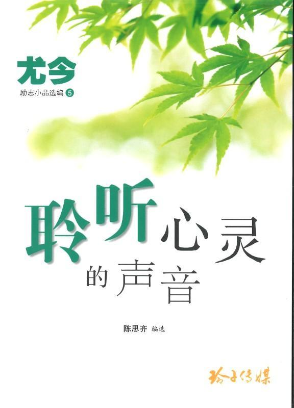 9789814791380 聆听心灵的声音 | Singapore Chinese Books