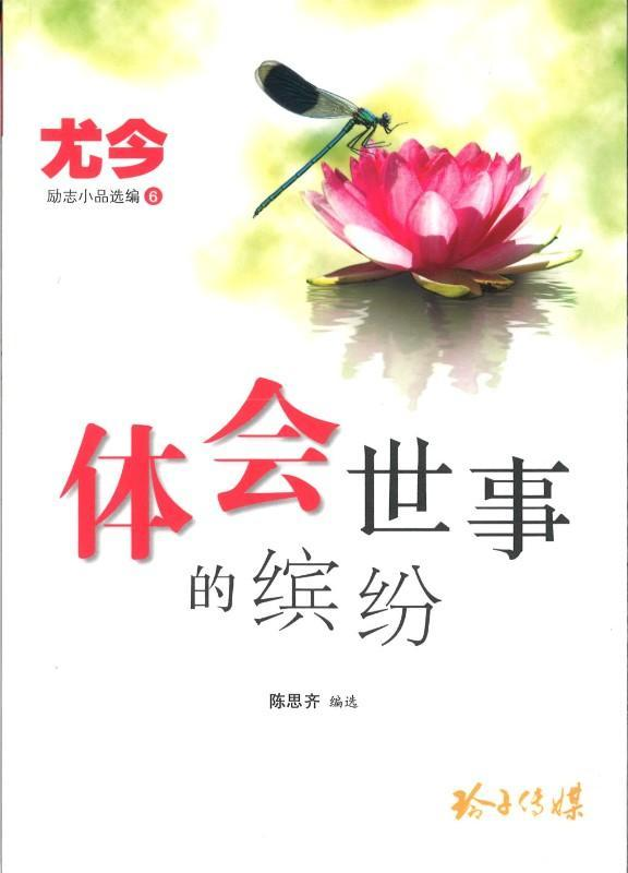 9789814791397 体会世事的缤纷 | Singapore Chinese Books