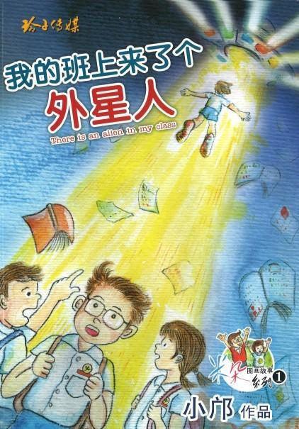 9789814791632 我的班上来了个外星人(拼音)There is an alien in my class | Singapore Chinese Books