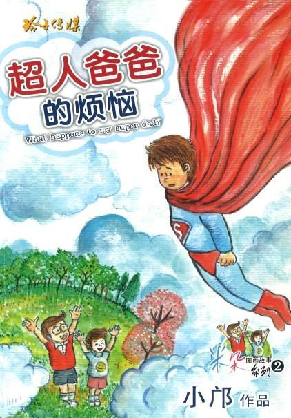 9789814791649 超人爸爸的烦恼(拼音)What happens to my super dad? | Singapore Chinese Books
