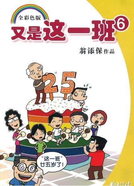 9789814791670 又是这一班(6)– 翁添保漫画25年珍藏版 | Singapore Chinese Books