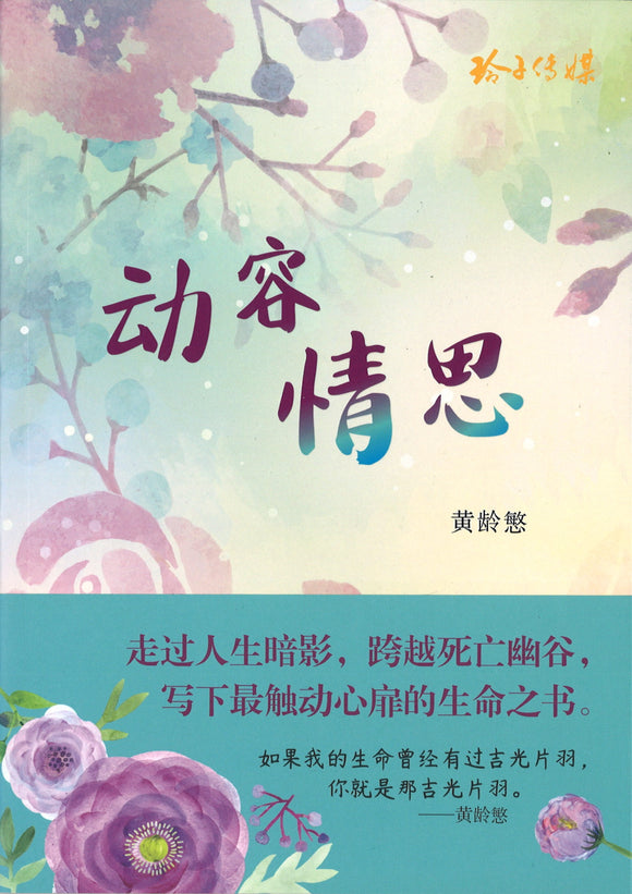 动容情思  9789814791687 | Singapore Chinese Books | Maha Yu Yi Pte Ltd