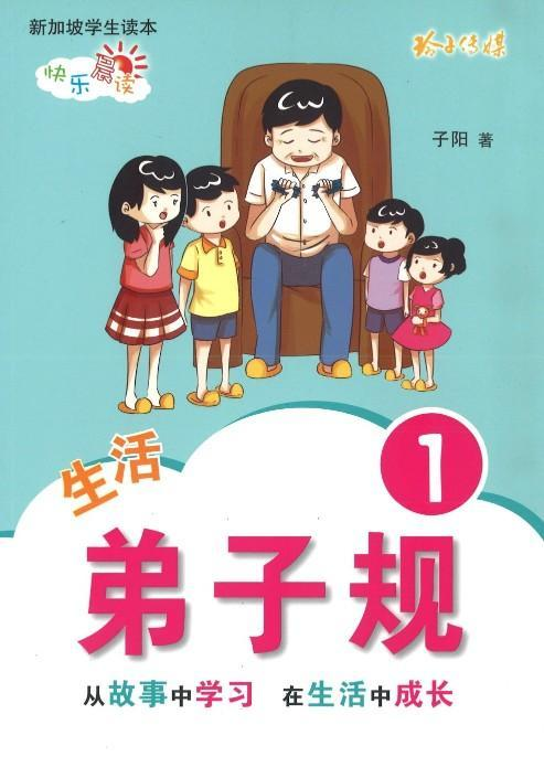 9789814791731 生活弟子规1  | Singapore Chinese Books