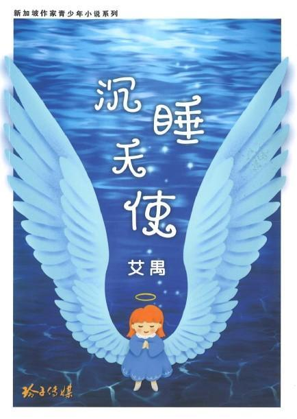 9789814791793 沉睡天使 | Singapore Chinese Books