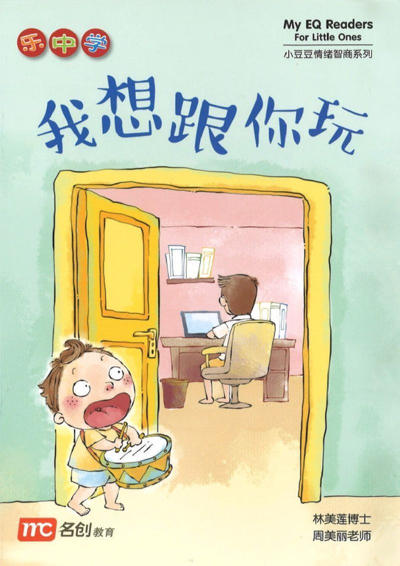 9789814825061 我想跟你玩 | Singapore Chinese Books