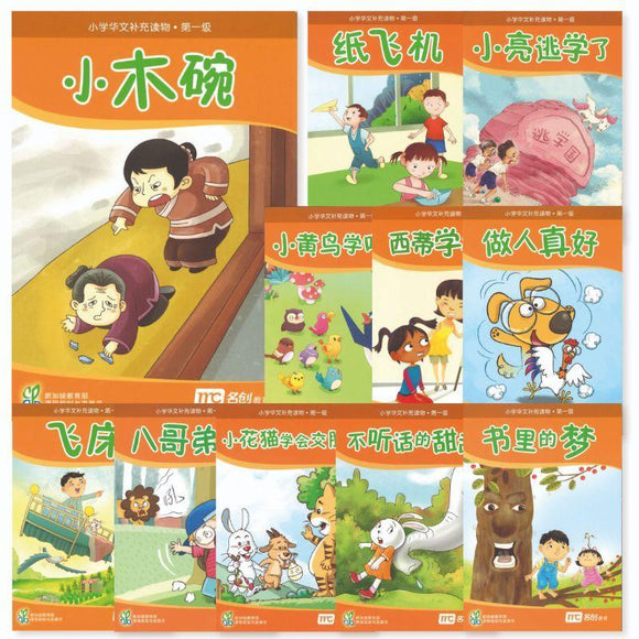 9789814825344set CLIPS Supplementary Readers Level  1 小学华文补充读物.第一级 (11册) | Singapore Chinese Books