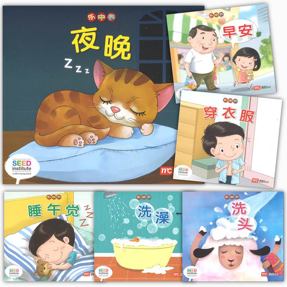 9789814826778set 小豆豆图话书(全6册) LCWF Readers for Little Ones (Series 1) | Singapore Chinese Books
