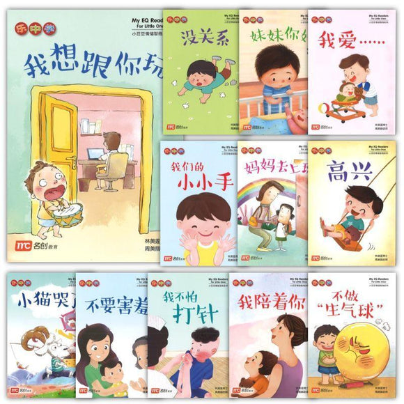9789814826891set 乐中学.小豆豆情绪智商系列(全12册)My EQ Readers for Little Ones (12 volumes) | Singapore Chinese Books