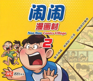 9789814851763 闹闹漫画村 2 Nao Nao Comic Village Book 2 | Singapore Chinese Books