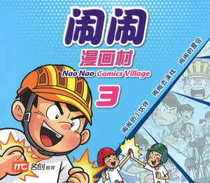 闹闹漫画村 3 Nao Nao Comics Village Book 3  9789814851770 | Singapore Chinese Books | Maha Yu Yi Pte Ltd