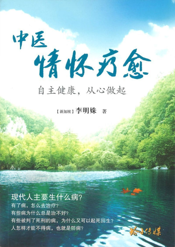 9789814856058 中医情怀疗愈 | Singapore Chinese Books