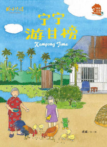 9789814856263 宁宁游甘榜(拼音) Kampong Time | Singapore Chinese Books