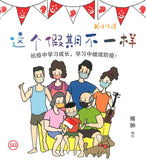 9789814856423 这个假期不一样 | Singapore Chinese Books