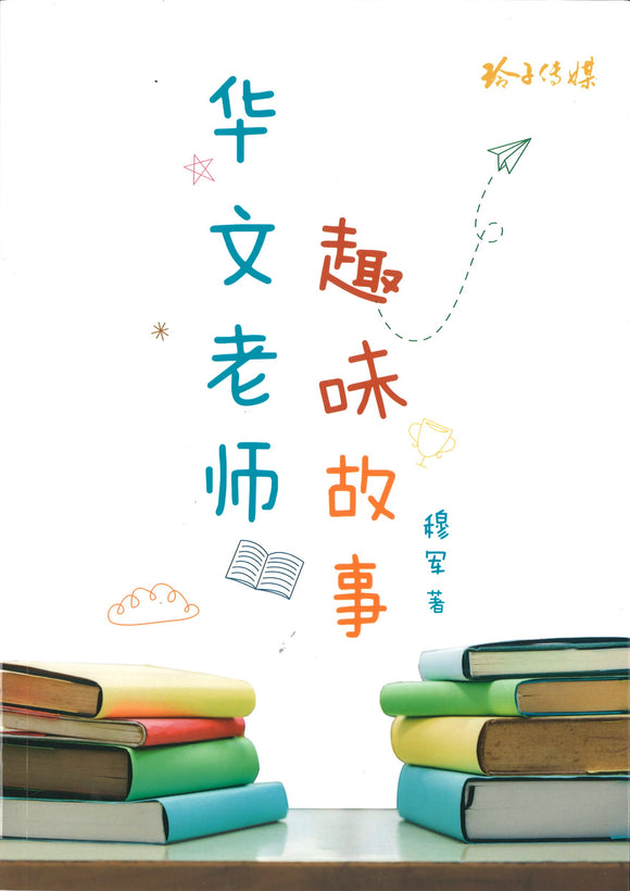 华文老师趣味故事  9789814856447 | Singapore Chinese Books | Maha Yu Yi Pte Ltd