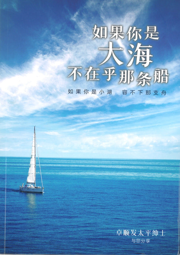 如果你是大海,不在乎那条船  9789814856638 | Singapore Chinese Books | Maha Yu Yi Pte Ltd