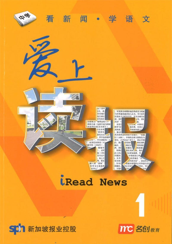 9789814861670 爱上读报 SPH iRead News Book 1 | Singapore Chinese Books