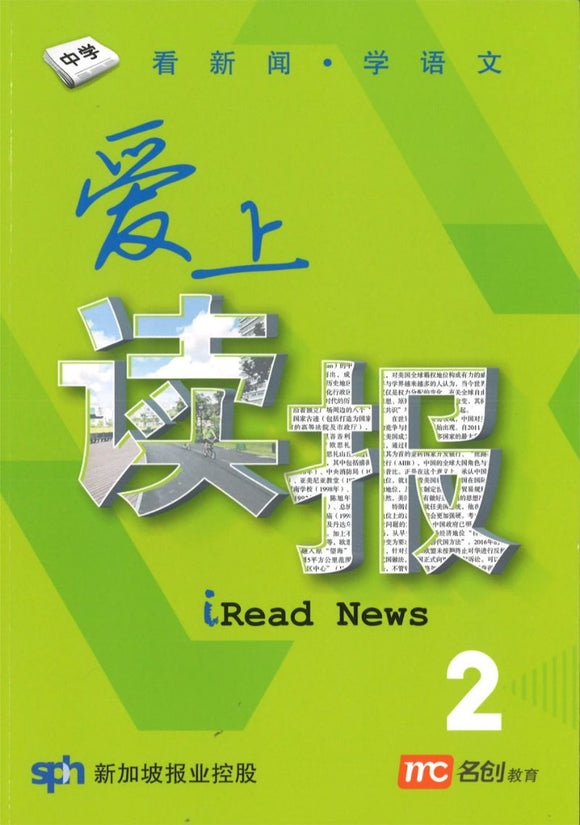 9789814861687 爱上读报 SPH iRead News Book 2 | Singapore Chinese Books