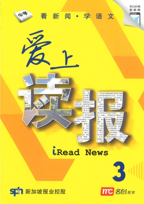 9789814861694 爱上读报 SPH iRead News Book 3 | Singapore Chinese Books