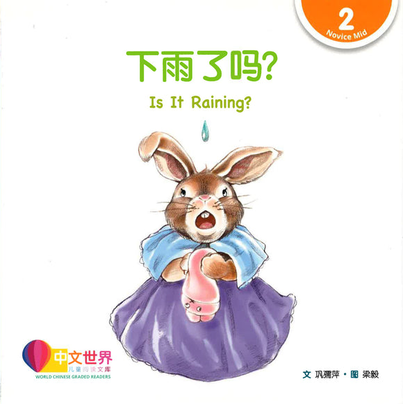 下雨了吗?(拼音) Is It Raining? 9789814889537 | Singapore Chinese Books | Maha Yu Yi Pte Ltd