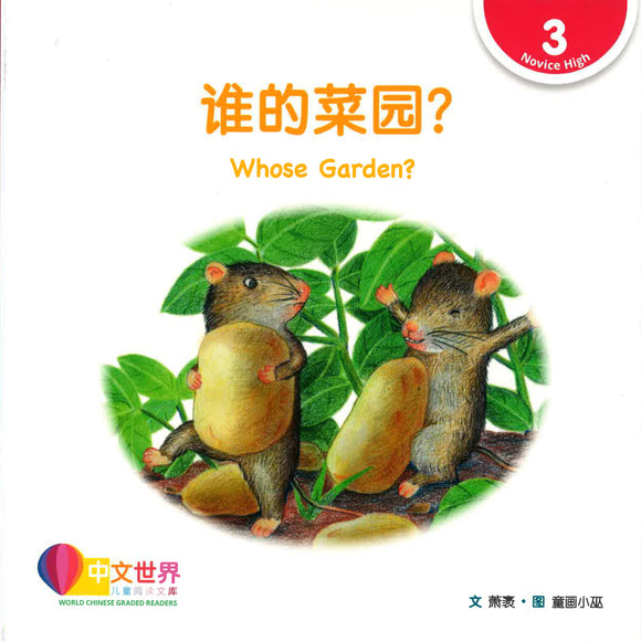 谁的菜园?(拼音) Whose Garden? 9789814889551 | Singapore Chinese Books | Maha Yu Yi Pte Ltd