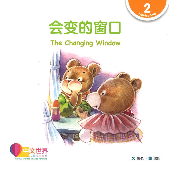 会变的窗口(拼音) The Changing Window 9789814889629 | Singapore Chinese Books | Maha Yu Yi Pte Ltd