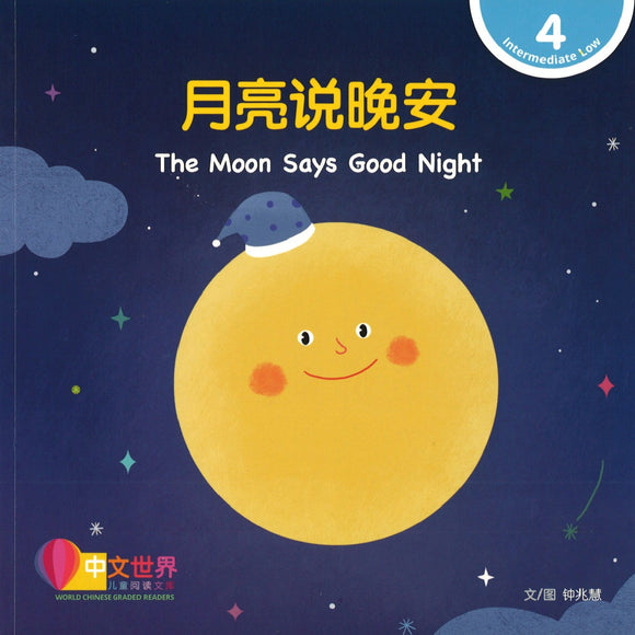 月亮说晚安(拼音) The Moon Says Good Night