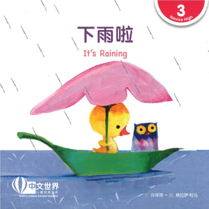 下雨啦(拼音) It's Raining 9789814889803 | Singapore Chinese Books | Maha Yu Yi Pte Ltd