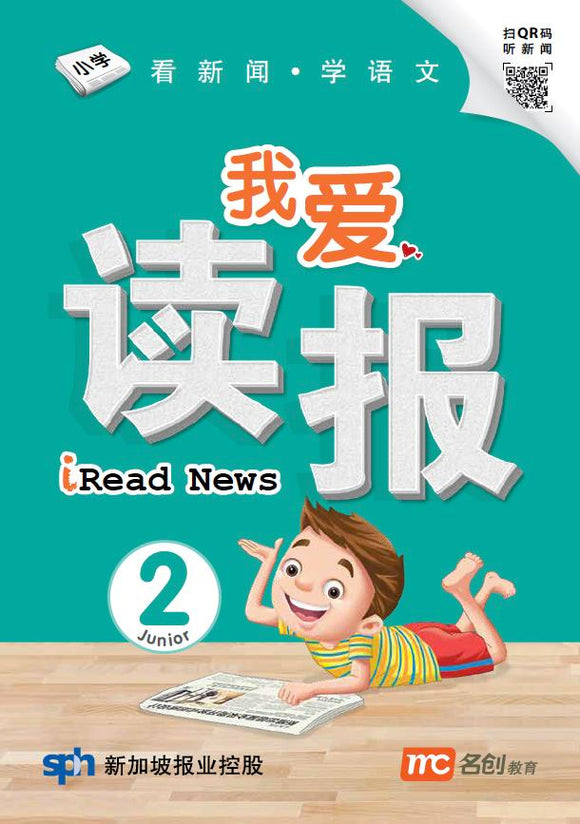 我爱读报 iRead News Junior 2   9789814891486 | Singapore Chinese Books | Maha Yu Yi Pte Ltd