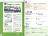 我爱读报 iRead News Junior 1 9789814891509 | Singapore Chinese Books | Maha Yu Yi Pte Ltd