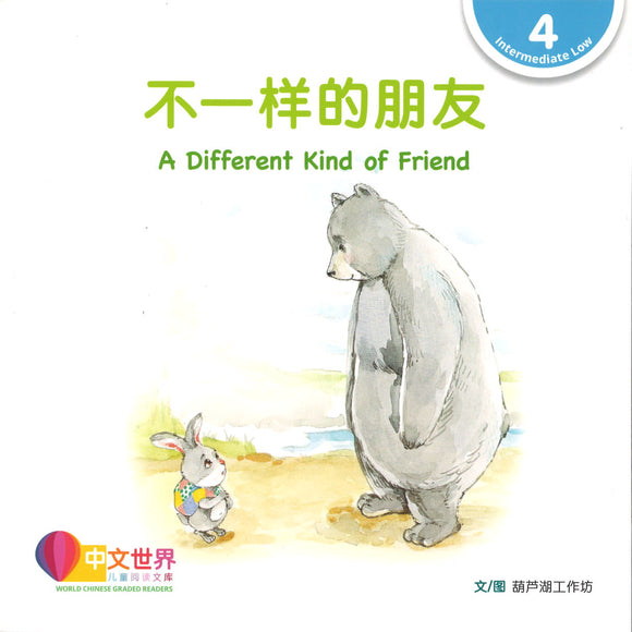 不一样的朋友(拼音) A Different Kind of Friend 9789814915625 | Singapore Chinese Books | Maha Yu Yi Pte Ltd