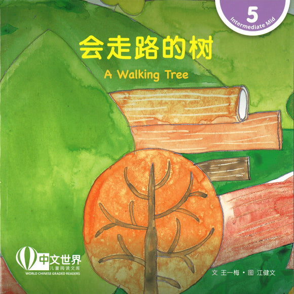 会走路的树 A Walking Tree 9789814915649 | Singapore Chinese Books | Maha Yu Yi Pte Ltd