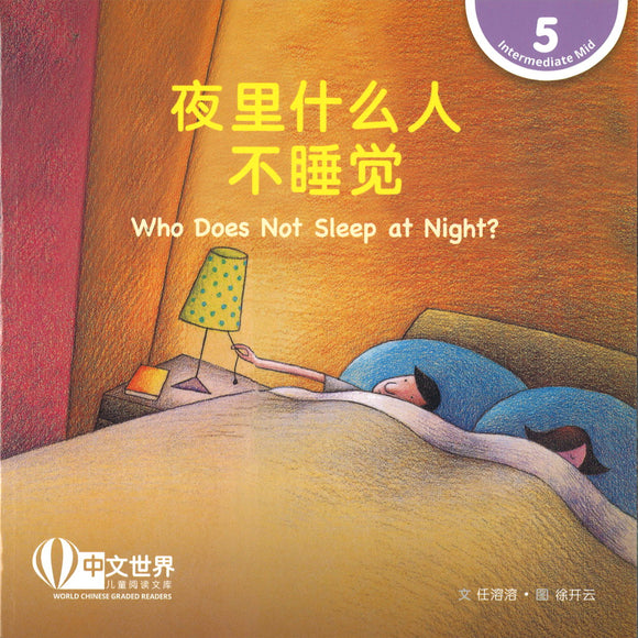 夜里什么人不睡觉 Who Does Not Sleep at Night? 9789814915755 | Singapore Chinese Books | Maha Yu Yi Pte Ltd