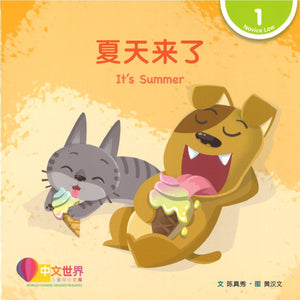 夏天来了(拼音) It's Summer 9789814922272 | Singapore Chinese Books | Maha Yu Yi Pte Ltd