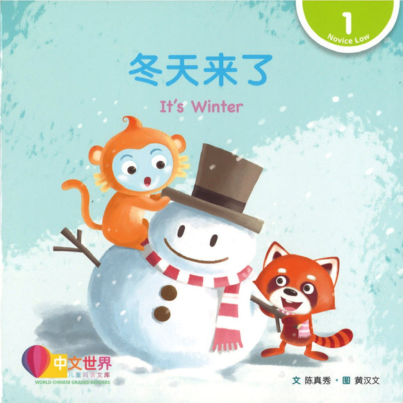 冬天来了(拼音) It's Winter 9789814922296 | Singapore Chinese Books | Maha Yu Yi Pte Ltd