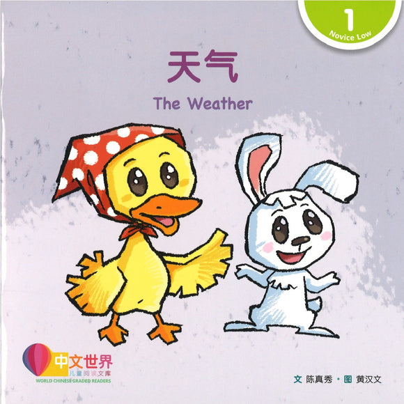 天气(拼音) The Weather 9789814922333 | Singapore Chinese Books | Maha Yu Yi Pte Ltd