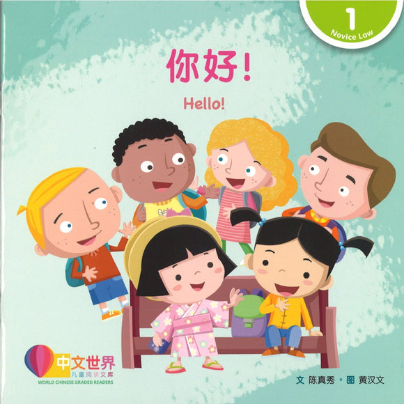 你好!(拼音) Hello! 9789814922357 | Singapore Chinese Books | Maha Yu Yi Pte Ltd